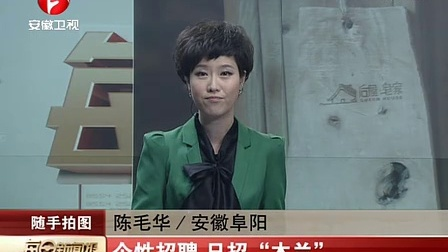 """个性招聘 只招""""木兰"""" 每日新闻报 120309"""
