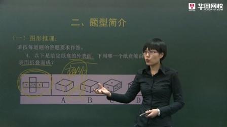 华图网校公务员考试 最新2014省考判断推理模块精讲(1)
