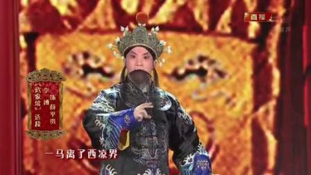 中央电视台春节联欢晚会 2014 京剧《同光十三绝》李胜素 王艳等