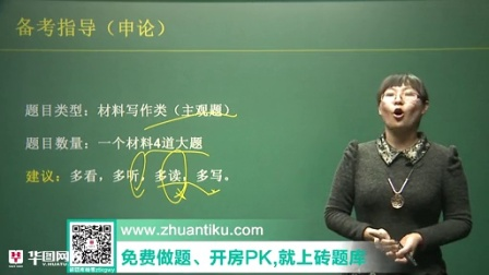 华图网校公务员考试 2014年内蒙古公务员考试公告解读及备考指导