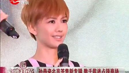 新娱乐在线  2014 3月 孙燕姿北京签售新专辑 数千歌迷占领商场 140323 新娱乐在线