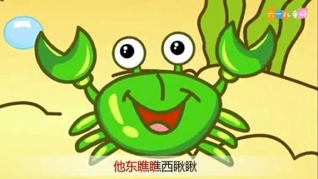 经典儿歌串烧 小螃蟹