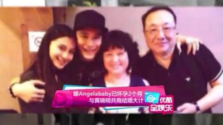 曝Angelababy已怀孕2个月 与黄晓明共商结婚大计 140506