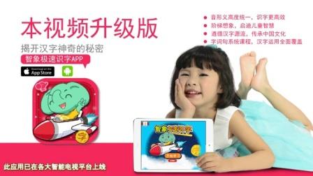 智象识字之123中国