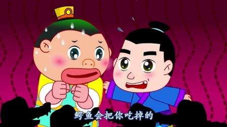 萌宝国学故事汇- 韩愈祭鳄鱼 39