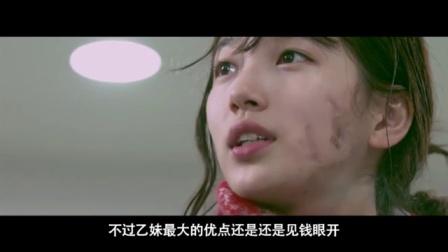《萌眼说热剧之任意依恋》03期:身体娇弱易推倒 多金浮夸特难搞