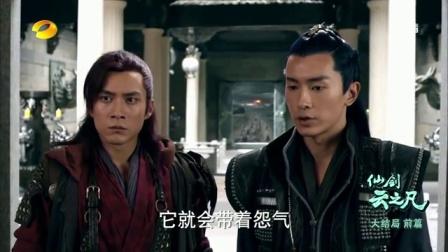 仙剑云之凡43集 20160718