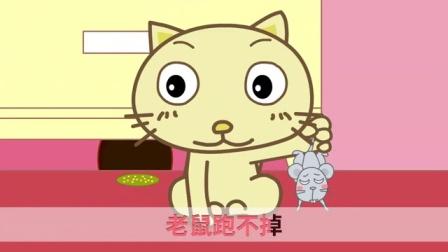 咕力儿歌:小花猫