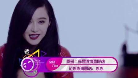 土豆娱乐快报 2016 7月 恩爱 李晨微博直呼热 范冰冰消暑送 冰冰 160728