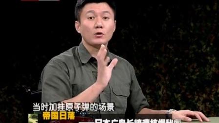 军情解码 2016 帝国日落:日本广岛长崎遭核爆秘闻