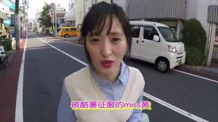 【喵喵旅行日记四十七】自由之丘夏日之旅|miss黄挑战黑脸料理店长