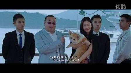 《一条叫王子的狗》终极预告片