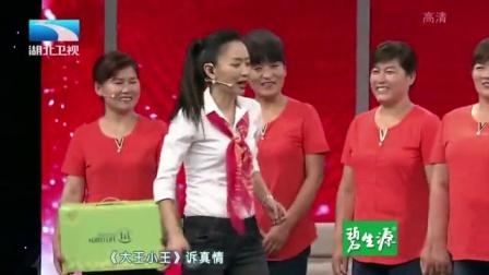 大王小王 2016 四周年特别节目(三) 大妈说快板祝福节目组