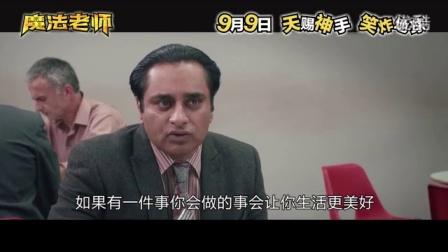 电影《魔法老师》曝终极预告 9.9笑炸天
