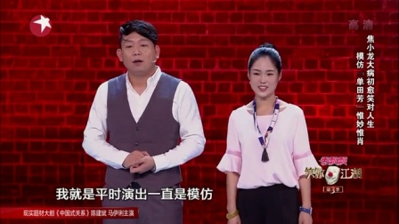 吉林小伙带女子上演《山寨黄渤记》