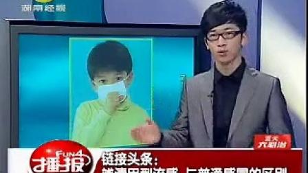 FUN4娱乐 2009 辩清甲型流感 与普通感冒的区别