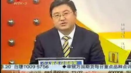 百姓财经 2010 广发证券:折腾够了 明日如何表演?