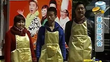 食尚天天乐 2010 食尚天天乐 100314 第一关 无敌洋葱圈