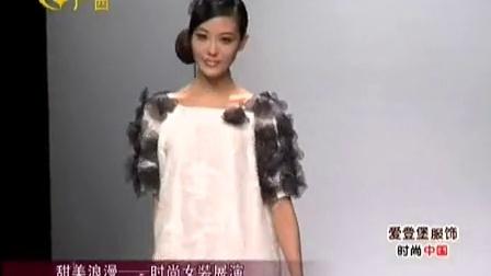 时尚中国 2010 魔幻爱丽丝 时尚女装展演 100609