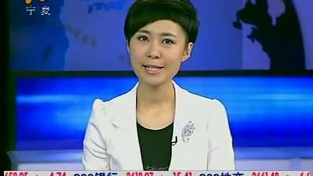 上海二手房半月急抛1万套创纪录 100617 财经早班车