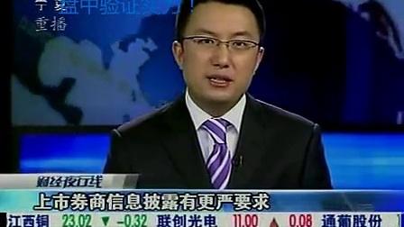 财经夜行线 2010 上市券商信息披露有更严要求 100703 财经夜行线