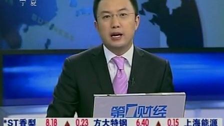 财经夜行线 2010 富士康将在上海浦东建设大陆富士康总部 100707 财经夜行线