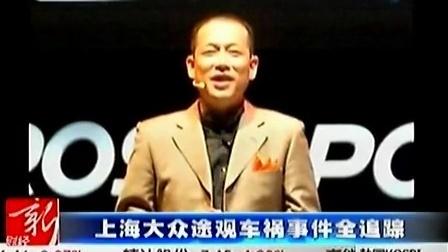 新财经 2010 上海大众途观车祸事件全追踪 100720 新财经