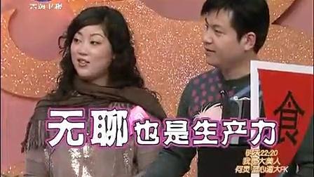 我是大美人 2010 湖南卫视我是大美人