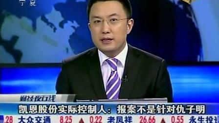 财经夜行线 2010 凯恩股份实际控制人:报案不是针对仇子明 100728 财经夜行线