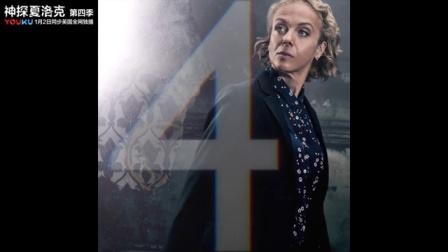 《神探夏洛克 第四季》倒计时4天 1月2日优酷同步英国全网独播