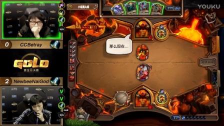 2016黄金总决赛12.27 炉石传说 CCBetray vs NewbeeNaiGod