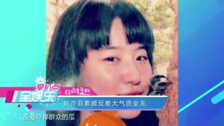 全娱乐早扒点 2016 12月 刘亦菲素颜反差大气质全无 161229