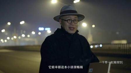 堂吉诃德(三) 20170102