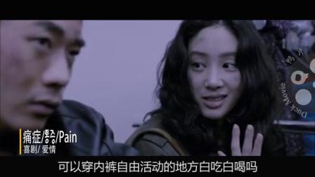 鸭片:感觉不到疼痛是什么感觉  韩国电影《痛症》