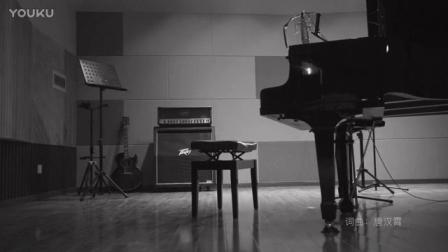 《摆渡人》发钢琴告白版mv 唐汉霄感恩王家卫