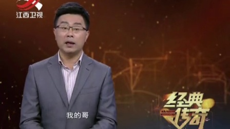 """山村捉""""鬼""""记 经典传奇 170105"""