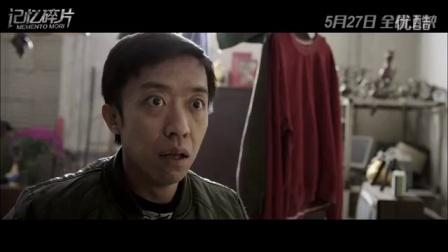 """《记忆碎片》藏尸版预告片 """"前夫哥""""雷佳音衣柜藏尸"""