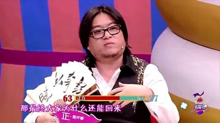 高晓松首次煮鸡汤 160319 奇葩说