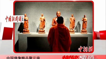 中国新闻网:中国佛像精品聚云南[都市晚高峰]