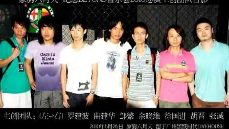 """2011纪念BEYOND音乐会武汉站 """"海阔天空谢幕"""" 首发"""