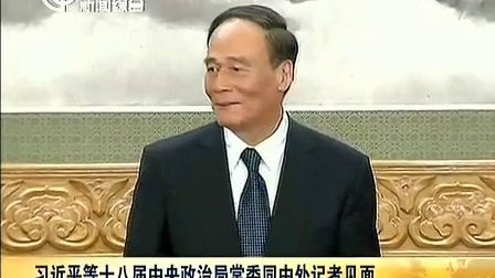 习近平等十八届中央政治局常委同中外记者见面
