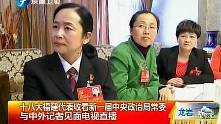 福建代表收看中央政治局常委与中外记者见面直播