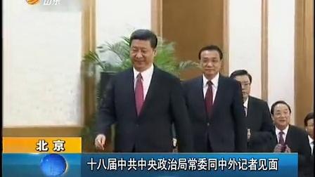 北京:十八届中共中央政治局常委同中外记者见面
