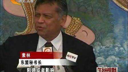 日菲合伙搅局发难 菲总统否认东盟共识 午间视野 121121
