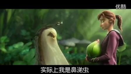 蓝天动画《森林战士》中文预告 阿曼达碧昂斯献声