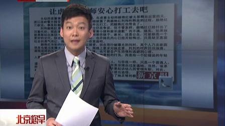 新京报:让虐童女幼师安心打工去吧 北京您早 121122