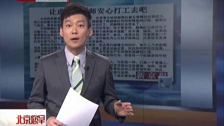 新京报:让虐童女幼师安心打工去吧
