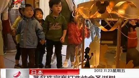 日本:著名珠宝商打造纯金圣诞树