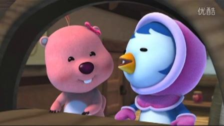 小企鹅啵乐乐第二季 02