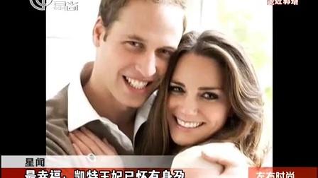 凯特王妃已怀有身孕